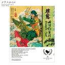 ウイスキーファインド 酒詩狂 韓愈 (かんゆ) ロッホローモンド 2005 14年 ヘビーピーテッド 700ml 55.5% シングルモル…