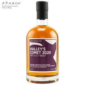 スコッチ ユニバース ハーレイズコメット 2020 HALLEY'S COMET 2020 700ml 58.3% アンチルフィルタード タリバーディン と思われる シングルモルト スコッチ ハイランド ウイスキー シングルカスク マルキ ド テルム バリック