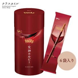 ポッキー 女神のルビー 34g×6袋 江崎グリコ 最新版(2020ver) お菓子 チョコレート ウイスキー おつまみ