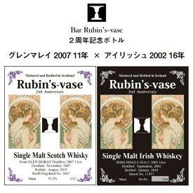グレンマレイ 2007 11年 × アイリッシュシングルモルト 2002 16年 ルビンズベース 2周年記念ボトル 各700ml 名古屋 バー Bar Rubin's-vase ウイスキー 記念ボトル 数量限定セット 送料無料