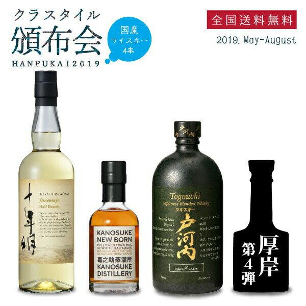 厚岸 ファイナル最終月 葵コース クラスタイル頒布会 国産ウイスキー 1本 4ヵ月 5-8月