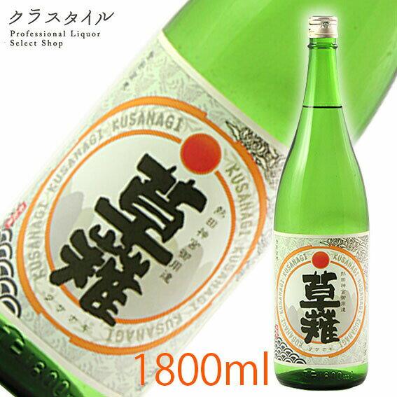草薙 熱田神宮御用達酒 1800ml【日本酒】【亀齢酒造】【広島】
