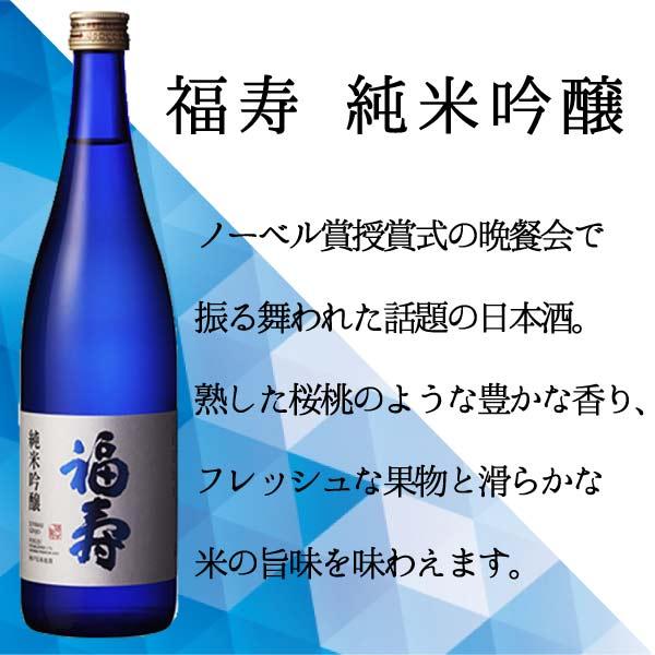 福寿 純米吟醸 720ml【日本酒 清酒】【兵庫県 神戸酒心館】