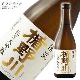 楯野川 純米大吟醸 清流 楯の川酒造 山形県 720ml 1本
