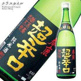 春鹿 純米 超辛口 今西清兵衛商店 奈良県 日本酒 1800ml 1本