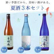 夏酒3本セット720ml×3本末廣賀茂鶴両関純米吟醸純米お得セットプレゼント送料無料【ギフトも対応可】