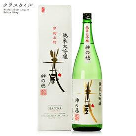 半蔵 純米大吟醸 神の穂 箱入 大田酒造 三重県 1800ml 1本