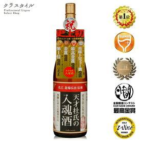 蓬莱 天才杜氏の入魂酒 1800ml 15% 渡辺酒造店 日本酒 お酒 清酒 岐阜 飛騨 お土産