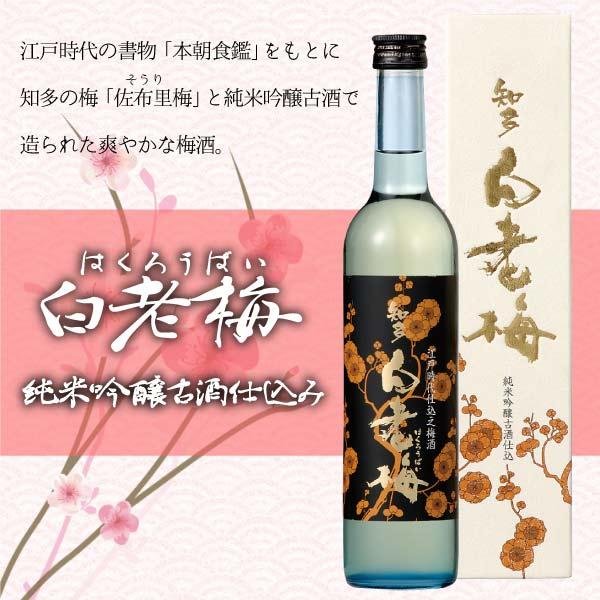 白老梅 純米吟醸仕込み はくろうばい 専用化粧箱入り 澤田酒造 愛知県 知多 常滑 梅酒 リキュール 500ml 10%