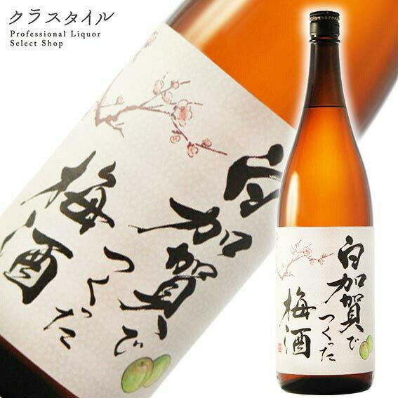 サッポロ 白加賀でつくった梅酒 サッポロ 梅酒 1800ml 1.8L 1本
