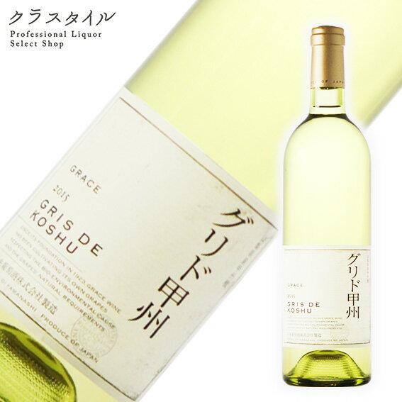 グレイス グリド甲州 GRACE 中央葡萄酒 山梨県 白ワイン 750ml 1本