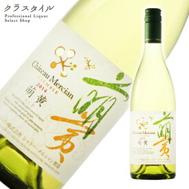 シャトー メルシャン アンサンブル 萌黄 750ml 白ワイン 国産 日本 ワイン シャルドネ 甲州 辛口 ギフトプレゼント 贈り物 贈答用 お祝い 誕生日