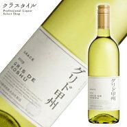グレイスグリド甲州GRACE750ml中央葡萄酒【白ワイン日本ワイン国産ワイン山梨辛口】