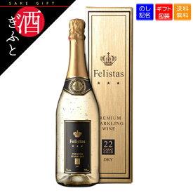 フェリスタス 金箔入り スパークリング 750ml 箱入 ワイン ギフト シャンパン スパークリングワイン