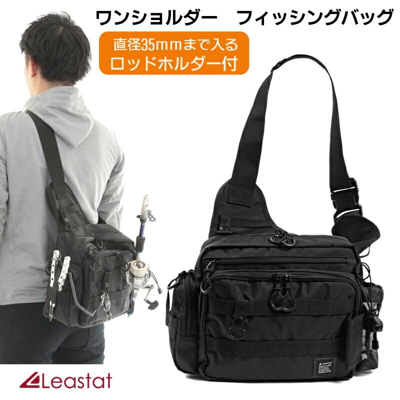 送料無料 Leastat フィッシングバッグ ロッドホルダー付き ワンショルダーバッグ 大容量 軽量 防水 ランガンバッグ タックルバッグ 釣りバッグ 黒