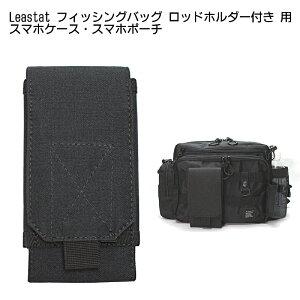 送料無料 Leastat ワンショルダー フィッシングバッグ 用 スマホ ポーチ スマホケース iPhone ケース ポーチ iPhone8 plus 、iPhone X 他メーカー スマホも収納可能