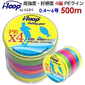 送料無料 i-loop peライン 500m 釣り糸 pe 0.4号 0.6号 0.8号 1号 1.5号 2号 3号 4号 5号 6号 よつあみ マーカー 500メートル 高 強度 くらスペ オリジナル 釣糸 各号各ポンド 5色 マルチカラー