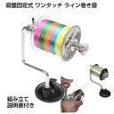送料無料 ライン巻き ライン巻き機 釣り糸巻き機 ラインワインダー ワンタッチ 吸盤 ロック 機能 付き 負荷調節 可能 …