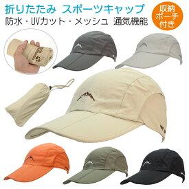 送料無料 i-loop 折り畳み 帽子 スポーツキャップ スポーティ キャップ 防水 UVカット メッシュ 通気 速乾 男女兼用 メンズ レディース 収納ポーチ付き カラー 6色