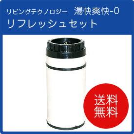 湯快爽快-0 リフレッシュセット(補充用ろ材+ケースのセット)リビングテクノロジー 24時間風呂