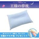 王様の夢枕 ブルー (専用カバー付) W52×D34×H12cm ビーチ【送料無料】【王様のマルチ枕をプレゼント】(ビーズ…
