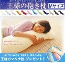 王様の抱き枕 Mサイズ(専用カバー付) W30×D20×H110cm ビーチ(全12色からお選びいただけます)【送料無料】【王…
