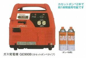 【送料無料、代引き不可】 ガス発電機 GE900B カセットボンベタイプ 出力0.852KVA(防災・災害対策/避難用/アウトドア/レジャー)