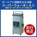 【送料無料】ポータブル強酸性水生成器 スーパーウォーター ミニ JED-007(水素水/携帯用/整水器/浄水器)