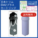 日本トリムBM2プラス Premium プレミアム カートリッジ マイクロカーボン 鉛除去タイプ(BM2カートリッジ/水素水/フィルター/整水器/浄水器/純正品...