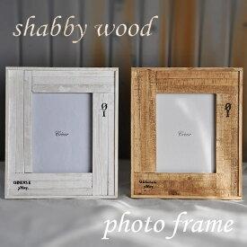 Shabby Wood 木製 フォトフレーム Mサイズ 2L判程度/アンティーク加工 写真立て インテリア