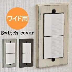 木製 ワイド用スイッチプレート(エイジング塗装)3色 アンティーク風【メール便発送可】