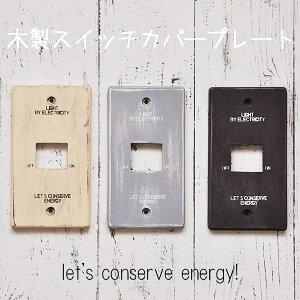 送料無料|おしゃれ|木製|スイッチカバー|スイッチプレート|壁面|交換