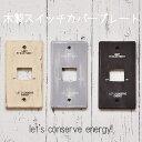 『木製 スイッチプレート スイッチカバー』アンティーク風 [conserve]/ おしゃれ かわいい 電気 コンセントプレート d…