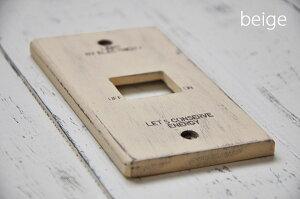 【メール便選択で送料無料】『木製スイッチプレートスイッチカバー』アンティーク風[conserve]/おしゃれかわいい電気コンセントプレートdiy交換