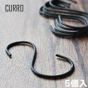 【CURRO】 アイアン S字フック Lサイズ(5個入り)【メール便発送可】