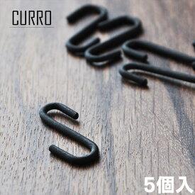 【CURRO】 アイアン S字フック Sサイズ(5個入り)【メール便発送可】