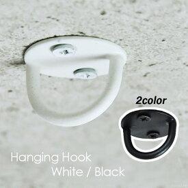 アイアン ハンギングフック (White・Black)CLOSE型 /吊り金具 園芸 収納【メール便発送可】