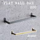 壁面バー (FLAT WALL BAR 200)ガンメタリック・アンティークゴールド/ タオル掛け 収納【メール便発送可】