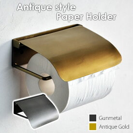アンティーク風 トイレットペーパーホルダーカバー /アンティークゴールド・ガンメタリック 2色