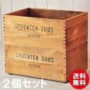 収納木箱 アンティーク風 ウッドボックス(2個セット)ふた付可能別売 収納 ワイン木箱