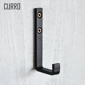 【CURRO】 アイアンフック L字 フック アンティーク 壁 金具【メール便発送可】