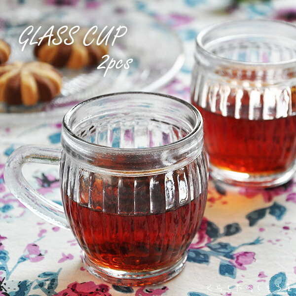 ガラス ティーカップ 「パンプキン型」グラスカップ (2個セット Lサイズ) ペア