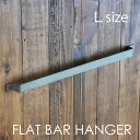 アイアン 壁掛け フラットバーハンガー Lサイズ /アイアン壁掛けバー