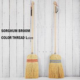 室内 ほうき『ソルガム ホウキ ColorThread』箒 Lサイズ/おしゃれ かわいい ナチュラル エコ 室内ほうき