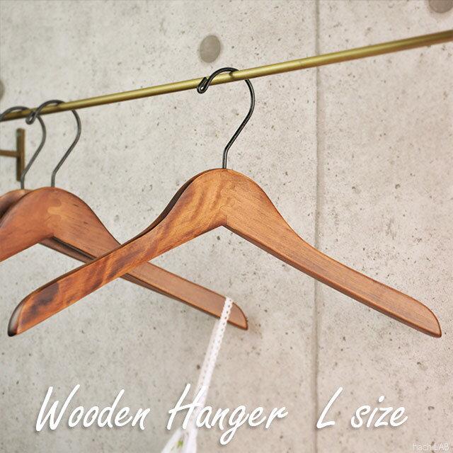 木製 ハンガー 「ウッドハンガー Lサイズ」 W39 /大人用 レディース 女性用