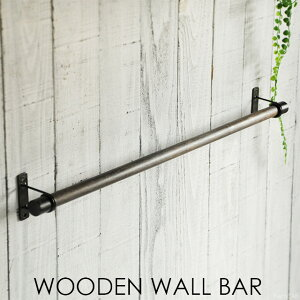 木製ウォールバー 「インテリア バー」 /ウッド タオル掛け タオルハンガー アイアン 木製 アンティーク