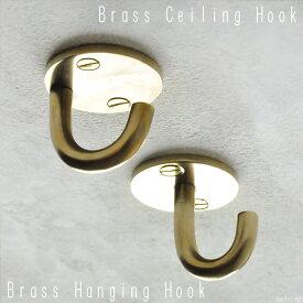 ブラス ハンギングフック 2種類 /アンティーク風 天井フック 吊り下げ金具