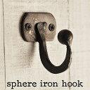 Sphereアイアンフック アンティーク風 /レトロ 壁掛け 吊り金具 ウォールフック 壁面フック