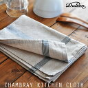 コットン キッチンタオル CHAMBRAYキッチンクロス 3色/ 北欧 フレンチ 布巾【メール便発送可】