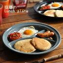 琺瑯 ホーロー ランチプレート 「Partition Dish」3色 /仕切り 食器 皿